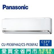 Panasonic國際5-7坪CU-PX36FHA2/CS-PX36FA2變頻冷暖空調_含配送到府+標準安裝【愛買】