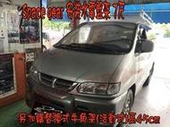 (小鳥的店)三菱 Space gear 車頂架 置物籃 水電架 行李架 置物盤 客製 牛角高 45cm 快拆式