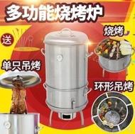 烤鴨爐 不銹鋼燒烤爐木炭燒烤架家用烤鴨爐烤雞爐碳烤吊爐子護外烤肉