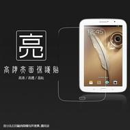 亮面螢幕保護貼 SAMSUNG 三星 Galaxy Note 8.0 N5100 (3G版) 平板保護貼 軟性 亮貼 亮面貼 保護膜