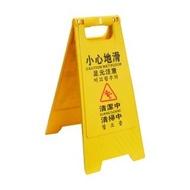 小心地滑警示立牌