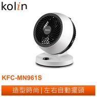 Kolin 9吋靜音擺頭循環扇 KFC-MN961S 歌林公司貨
