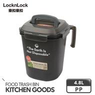 樂扣樂扣 廚餘回收桶4.8L-深灰色