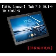 美人魚【3H軟膜保護貼】聯想 Lenovo Tab P10 10.1吋 TB-X605F/N 水漾螢幕平板保護貼/靜電