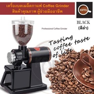 เครื่องบดกาแฟ เครื่องบดเมล็ดกาแฟ 600N เครื่องทำกาแฟ  อเนกประสงค์ สีดำ มีรับประกัน