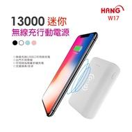 【HANG】13000迷你無線充行動電源(W17)白色