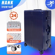 HANK 883 กระเป๋าเดินทาง20 24 28 นิ้ว กระเป๋าเดินทางล้อลาก กระเป๋าเดินทางกรอบอลูมิเนียม วัสดุPC แข็งแรงทนทาน Suitcase Luggage Travel bag กระเป๋าล้อลาก แฟชั่น