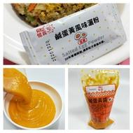 鹹蛋黃 流沙鹹蛋黃醬500g+鹹蛋黃粉2gx40入 鹹蛋金沙料理炸物粉必備