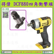 原裝零件★工具道樂★得偉 DEWALT DCF880 零件 四角衝擊頭 電動板手 衝擊板手 非DCF889