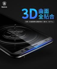 倍思三星S8滿版玻璃保護貼 S8Plus鋼化膜 全貼合 3D 曲面 玻璃貼 螢幕貼