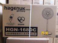 中和-長美 全新特價品 哈根諾克16吋DC直流電風扇HGN-168DC/HGN168DC~有現貨