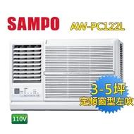 【SAMPO 聲寶】福利品-3-5坪定頻左吹窗型冷氣適用110V電壓(AW-PC122L)
