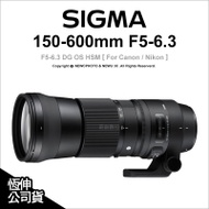 【薪創數位】SIGMA 150-600mm F5-6.3 DG OS HSM For Canon Nikon 恆伸公司貨