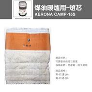 KERONA 煤油暖爐用-燈芯 (CAMP-15S) 煤油 暖爐 燈芯 棉芯