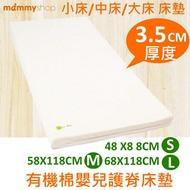 媽咪小站有機棉嬰兒護脊床墊3.5cm (S小床/M中床/L大床)