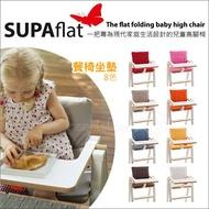 ✿蟲寶寶✿【奧地利SUPAflat】時尚配色 舒適升級 兒童折疊高腳餐椅 專用配件 餐椅坐墊 8色可選