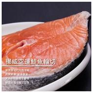 【好魚兆】挪威空運鮭魚輪切 3片/組