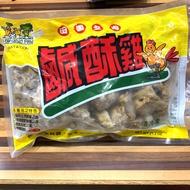 孚康-鹹酥雞/純素 600g(冷凍宅配)