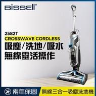 美國 Bissell 必勝 Crosswave 無線版 三合一吸塵洗地機 2582T