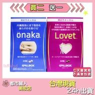 日本Onaka LOVET纖體丸 內臟脂肪  ONAKA膳食營養素酵素