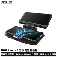 ASUS ROG Phone 3 ZS661KS TwinView 3 三代雙螢幕基座 (ZS660KL可用)