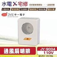 中一電工 浴室通風扇 JY-9004《明排》抽風機 排風扇 中一牌浴室排風扇 明排抽風機 -【水電宅修】