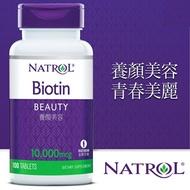 Natrol 納妥 生物素10,000微克(食品) 100錠 好市多代購