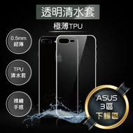 華碩 ASUS  Zenfone 3系列 下標區 /  (ZE552KL) Deluxe(ZS570KL) Laser(ZC551KL) Ultra (ZU680KL) MAX(ZC520TL) MAX(ZC553KL) Zoom(ZE553KL)  TPU 超薄 透明 保護 清水套 299免運