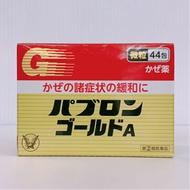 44包大正製藥小酒店朗黄金A(微粒) Sanwa Drug