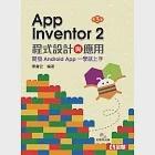 App Inventor 2程式設計與應用:開發Android App一學就上手(附範例光碟)(第三版)