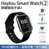 Haylou Smart Watch2 嘿嘍智能手錶2 現貨 當天出貨 免運 小米手錶  智慧手錶【coni shop】