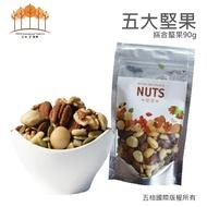 【五桔國際】五大堅果小包裝 (綜合堅果90g/袋) 超取限20包