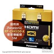 日本代購 空運 Panasonic 國際牌 RP-CHKX50-K HDMI 影音傳輸線 4K PREMIUM 長5M