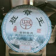 上汩神話 -2019班章王 357g-生普 普洱茶 茶葉 送禮 茶餅