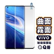 Q哥 VIVO曲面霧面玻璃貼 保護貼 玻璃保護貼 VIVO曲面保護貼 霧面 玻璃貼 適用 X50 Pro R68vi