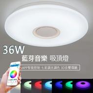 藍牙連結 手機遙控 LED 智能吸頂燈《附遙控器》 3D音樂環繞 36W 調光調色 APP RGB各種色彩