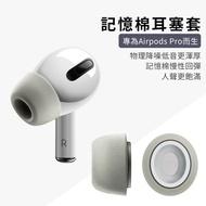 AirPods Pro 專用記憶棉耳塞-SML各1對/共6入(慢彈記憶海棉)