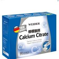 💖德國威德檸檬酸鈣💖