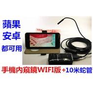 WIFI版加10米蛇管→手機內窺鏡→【A0102】手機內視鏡 蘋果/安卓都適用 WIFI內窺鏡 手機延長鏡頭 內視鏡