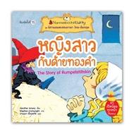 NANMEEBOOKS หนังสือ หญิงสาวกับด้ายทองคำ (ปกใหม่) : ชุด นิทานอมตะสองภาษา ไทย-อังกฤษ ราคาถูกที่สุด