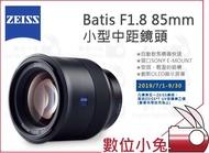數位小兔【限時活動 ZEISS Batis F1.8 85mm 中距鏡頭 送保護鏡】1.8/85 石利洛公司貨 SONY