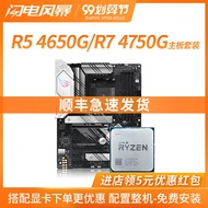 AMD Ryzen R57 PRO 4650G 4750G scatter with ASUS Gigabyte B550 motherboard CPU set APU