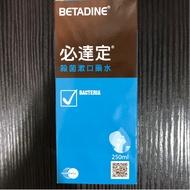 必達定漱口水Betadine gargle&mouth wash 250ml 現貨 大罐