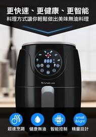 【Future Lab. 未來實驗室】Airfryer 渦輪氣炸鍋