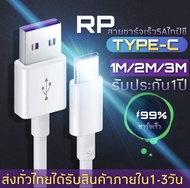 RP สายชาร์จ Type C 5A FastCharger Cable ความยาว 1M/2M/3M รองรับ รุ่น Samsung Galaxy S10 S9 S8 A40 A50 A70,Charger for Huawei P30 P20,GoPro Hero 7 6 5,OnePlus 5T OPPO.VIVO XIAOMI and More BY RP GROUP