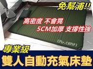 [Mr.CAMP] ★近乳膠等級★專業級雙人自動充氣床墊 (另有8cm加厚款)