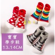 現貨✨9G寶貝第一雙學步鞋襪 大頭鞋 軟底透氣無毒地板襪鞋 寶寶學步鞋 學步襪 幼兒襪型防滑學步鞋