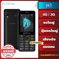 โทรศัพท์มือถือ ปุ่มกด3G  m-horse รุ่น H1-3Gแท้  ใส่ได้ 2 ซิม รองรับภาษาไทย มีวิทยุ รองรับ 3G/4G AIS/12 Call True Move มือถือปุ่มกด มือถือจอสี โทรศัพท์ปุ่มกด