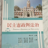 民主憲政與法治 三民書局