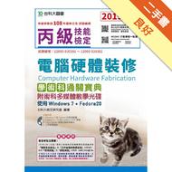 丙級電腦硬體裝修學術科通關寶典附術科多媒體教學光碟(使用Windows7+Fedora[二手書_良好]5461